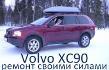 VolvoXC90